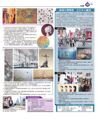 亞洲當代藝術展放眼國際