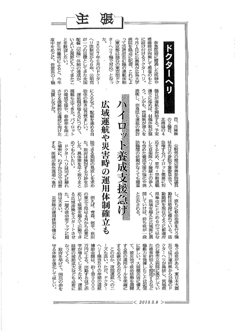 ドクターヘリの新聞記事