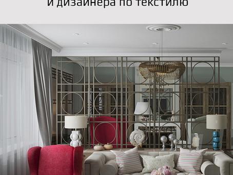 ВЫБОР ШТОР ДО ИЛИ ПОСЛЕ РЕМОНТА (советы дизайнера интерьера и дизайнера по текстилю)