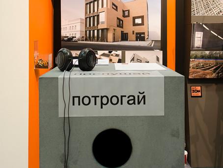 Интерактивная архитектура и дизайн на выставке АРХ Москва.