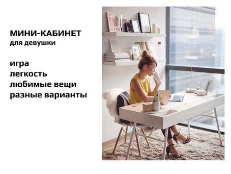 Домашний кабинет для девушки - это место для творчества и самовыражения
