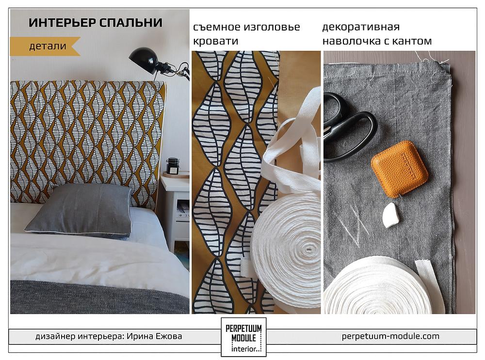 как обновить интерьер спальни с помощью текстиля/блог Ирины Ежовой www.perpetuum-module.com