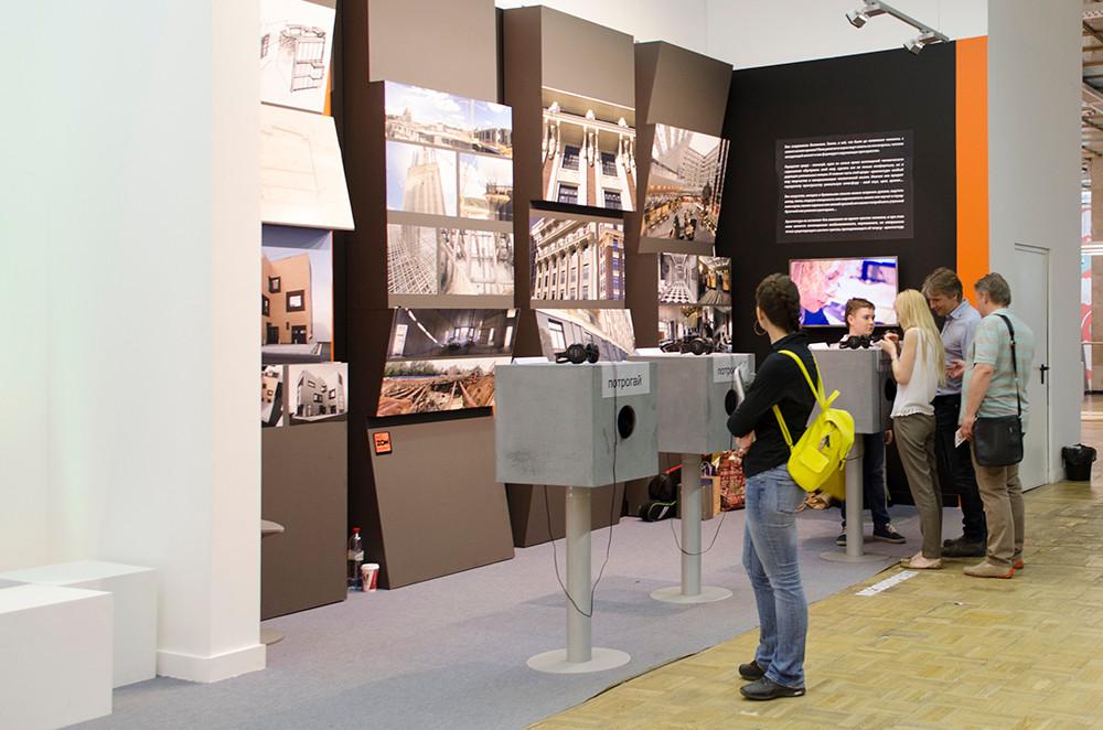 Интерактивная выставка_блог Perpetuum Module