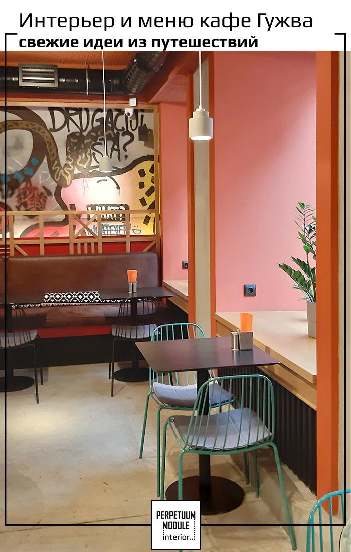 Интерьер и меню кафе Гужва. Свежие идеи из путешествий. Блог Ирины Ежовой