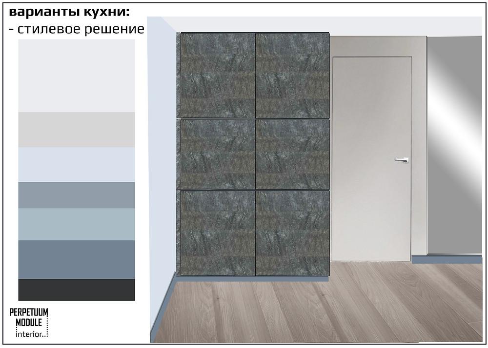 Коллаж интерьер кухни с цветовым решением, дизайнер Ирина Ежова