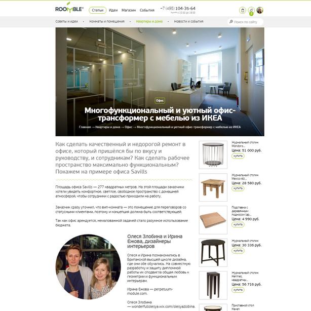 Многофункциональный и уютный офис-трансформер с мебелью из ИКЕА, публикация на ROOMBLE