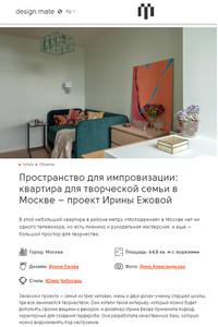 Интерьер 3 комнатной квартиры, публикация на design-mate.ru