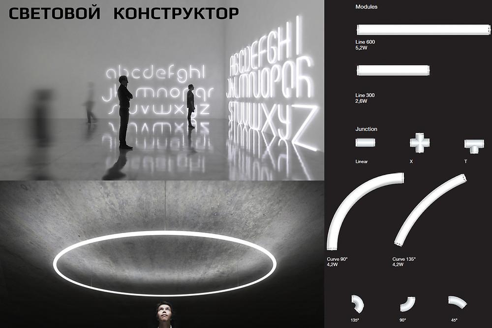 свет в интерьере, световой конструктор