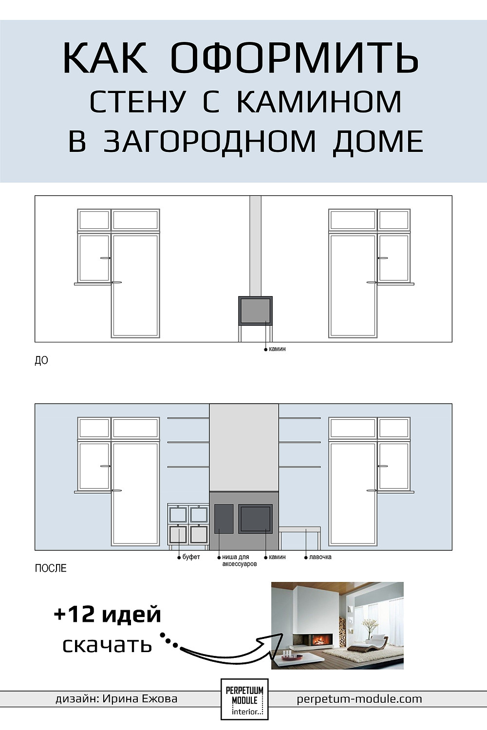 perpetuum-module-kak-oformit'-kamin-v-zagorodnom-dome-00
