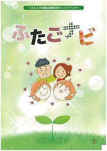 10-05_futanabi.jpg