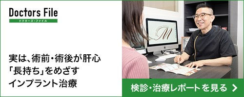 ドクターズファイルバナー3.jpg