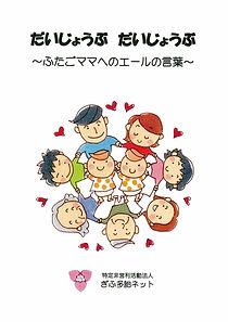 10-04_daijyoubu.jpg