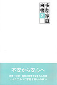 10-02_hakusyo2.jpg