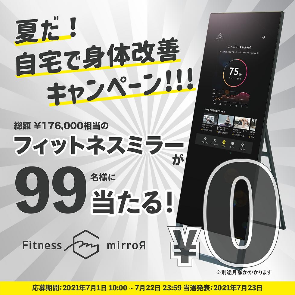 Fitness Mirror - 抽選イベントV2-3(Risa)_アートボード 1 複本 4.png
