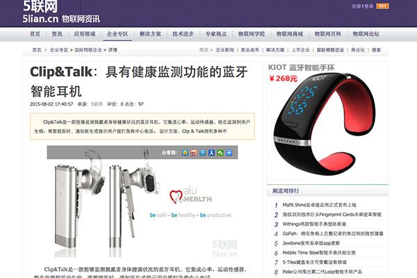 具有健康监测功能的蓝牙智能耳机