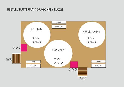 ビートル・バタフライ・ドラゴンフライ見取図.png