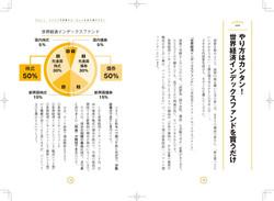 3000円投資再入稿(通し)_ページ_10