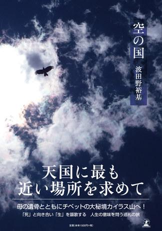 空の国covobi_ol_03 のコピー.jpg