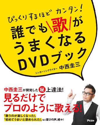 歌DVDブック.jpg