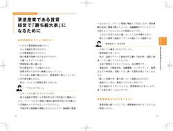 不動産経営初校_ページ_009