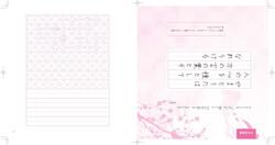 ペン字本文入稿(古今和歌集P70-P96)_ページ_01
