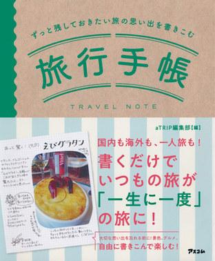 旅行手帳.jpg