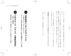nyushukinmeisai_20170821_ページ_031