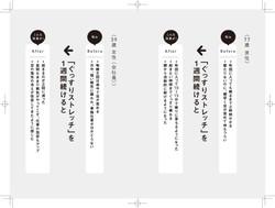 『睡眠本』P1-16mono_ページ_3