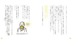 見開_日本一の社会科講師が教える明治維新_high 8