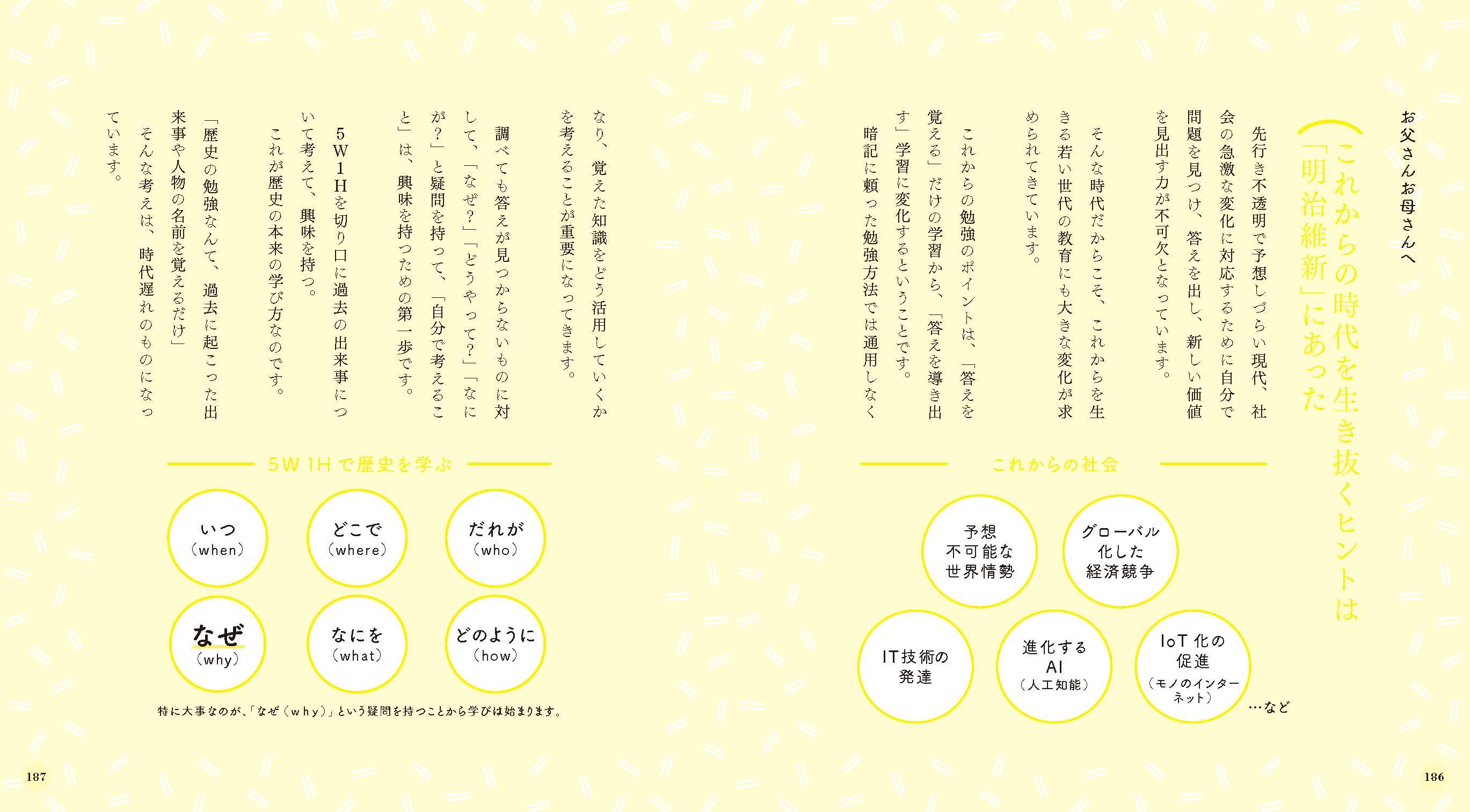 見開_日本一の社会科講師が教える明治維新_high 94