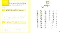 見開_日本一の社会科講師が教える明治維新_high 91