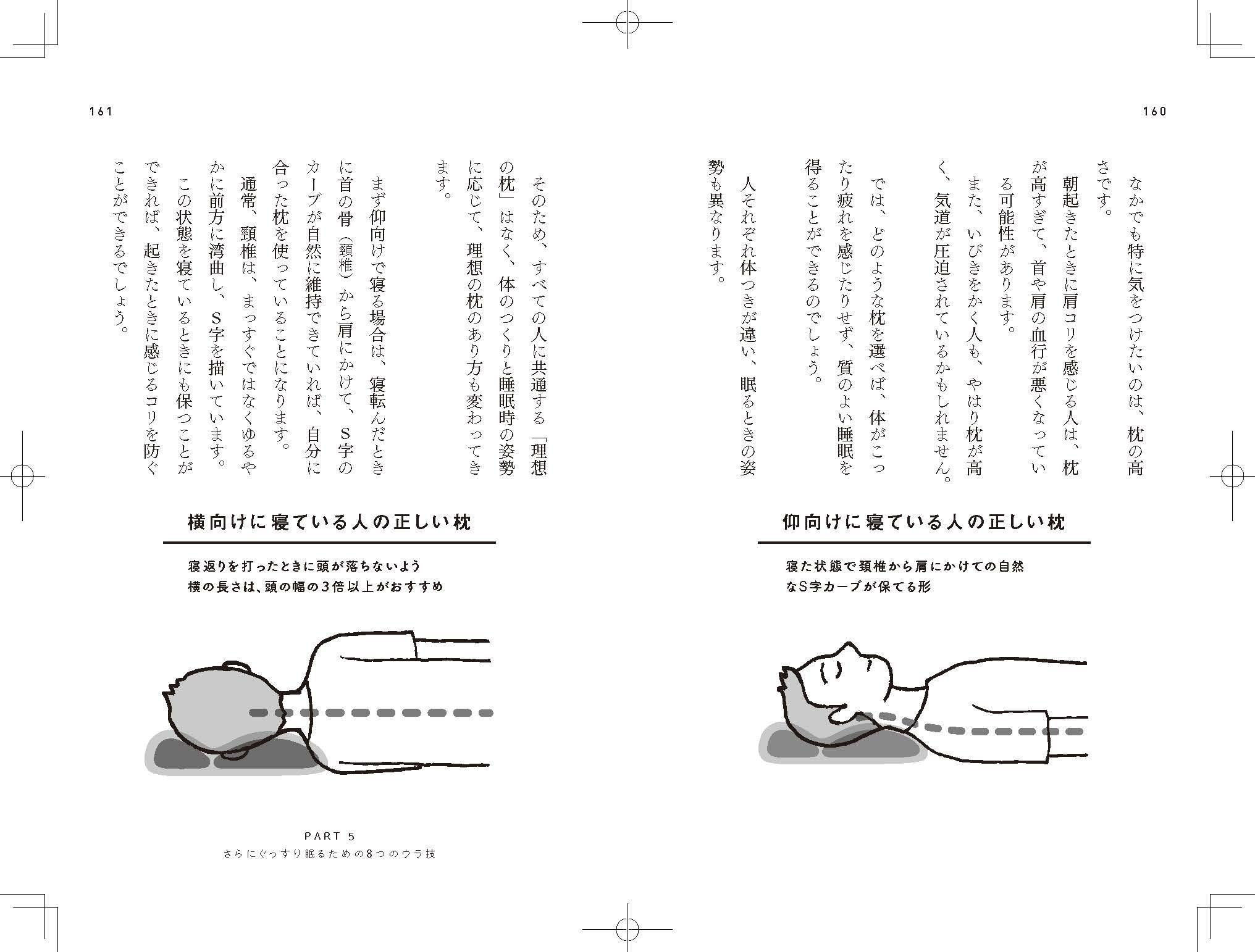 『睡眠本』P33-ラストmono0803_ページ_65