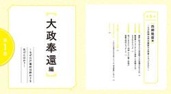 見開_日本一の社会科講師が教える明治維新_high 13