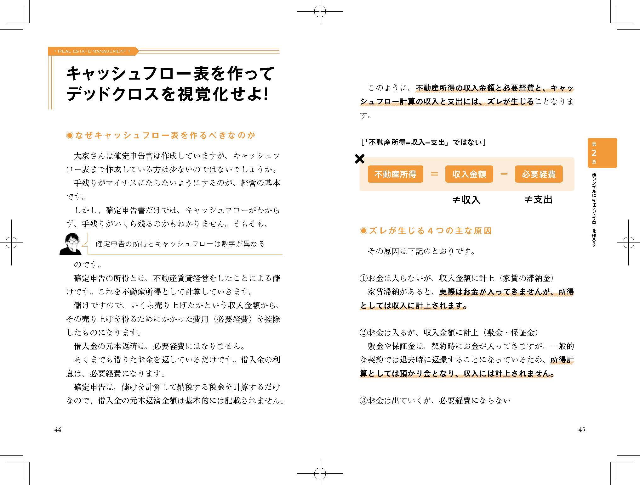 不動産経営初校_ページ_023