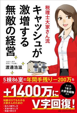 無敵の経営cov_03.jpg