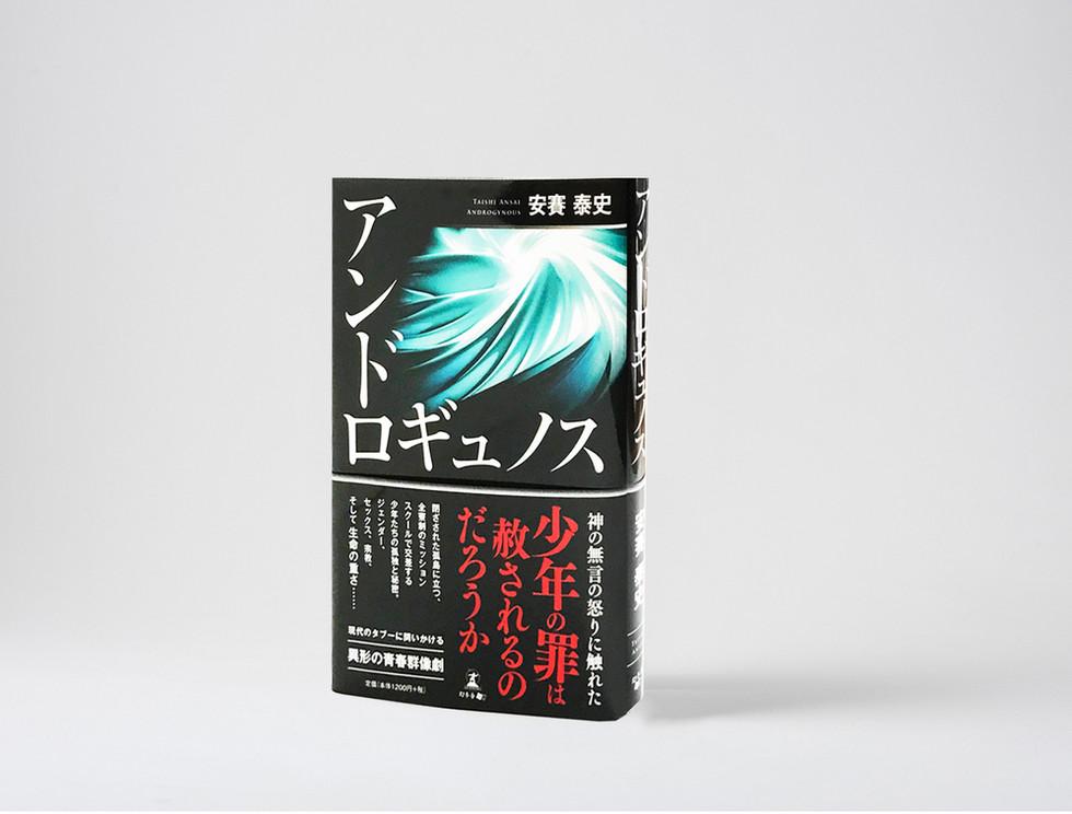 andoroのコピー.jpg
