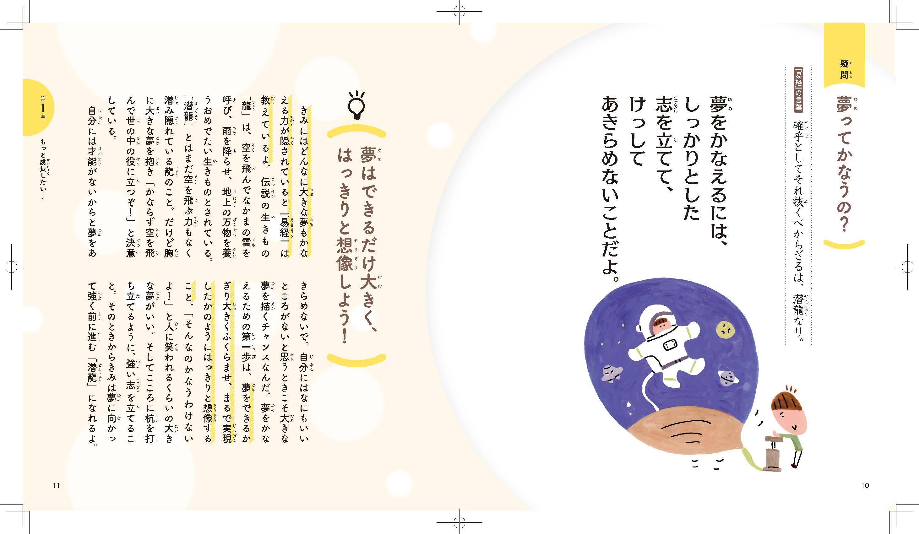 易経本文入稿_ページ_05