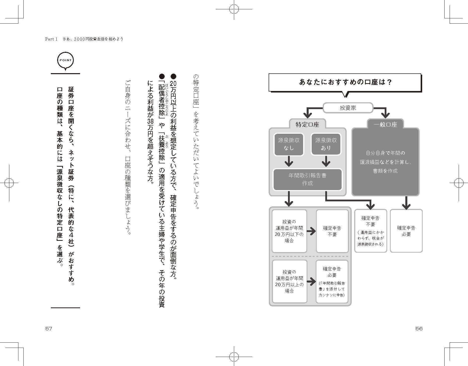 nyushukinmeisai_20170821_ページ_029
