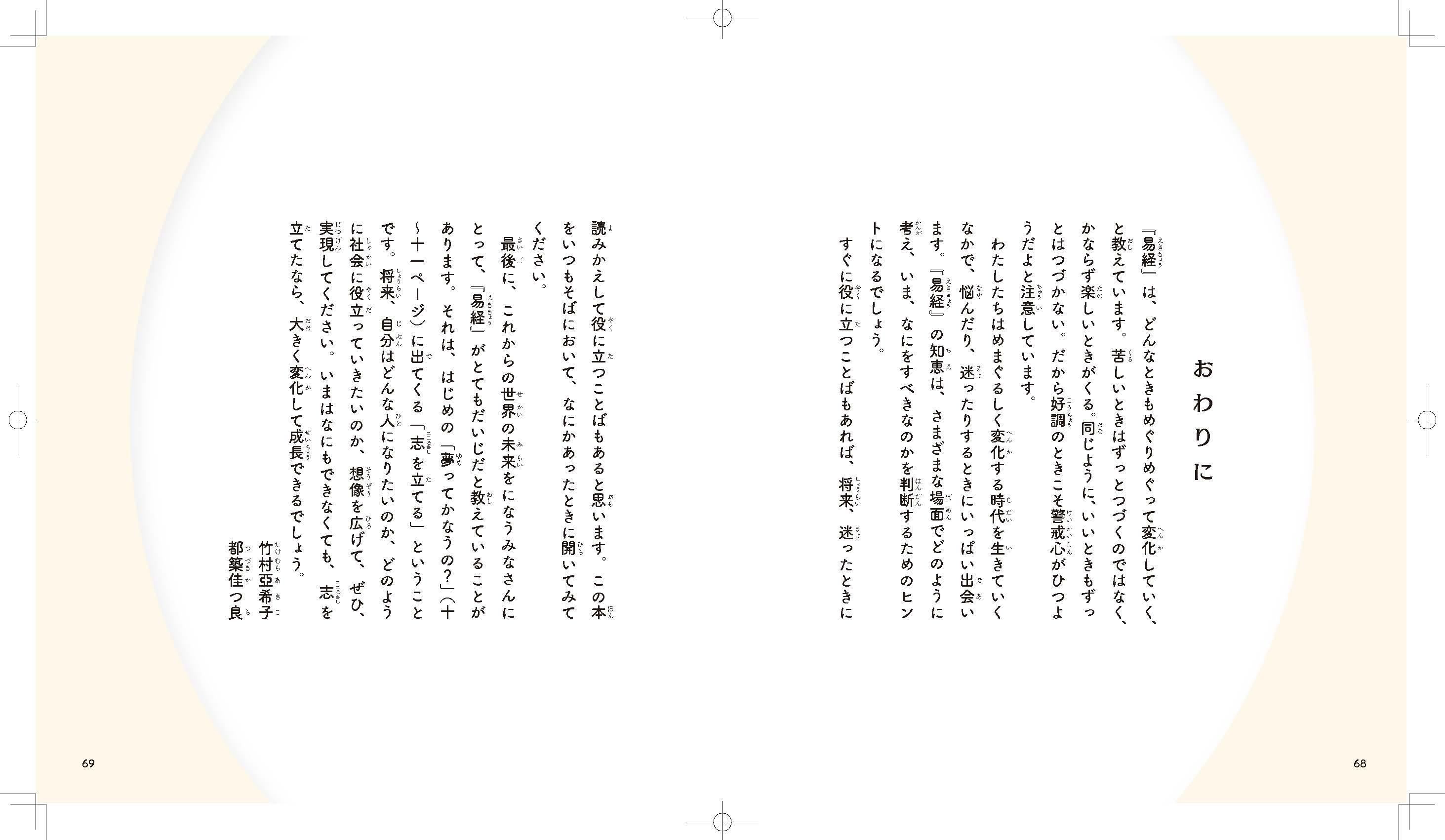 易経本文入稿_ページ_34