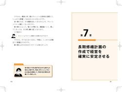 不動産経営初校_ページ_093