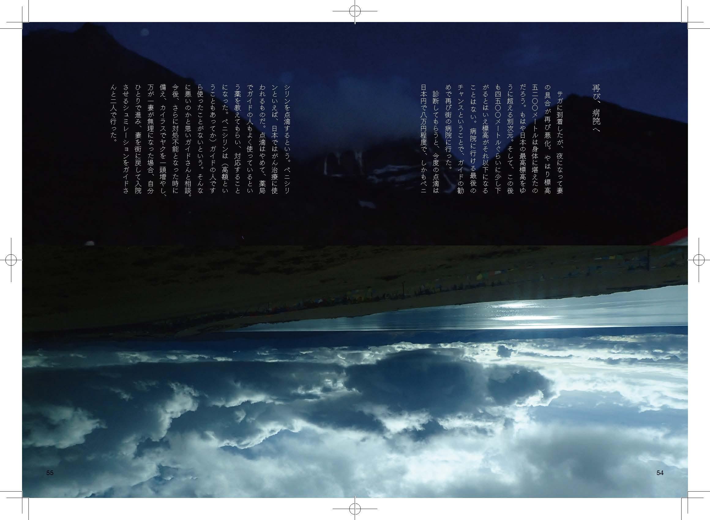 空の国入稿 28