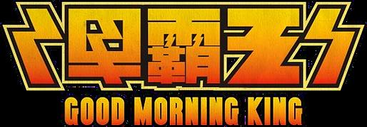Good_Morning_King_logo.png