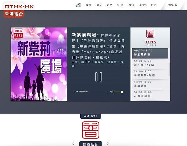 香港電台-AM621.JPG