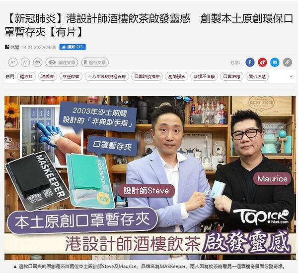 2020-04-08 TOPICK 香港經濟日報.JPG