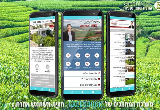 עיצוב למתווכים 3 טלפונים - יעל אייזנבאום