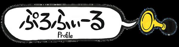 shota_profile_title.png