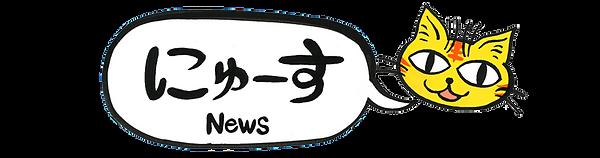 shota_news_title.png