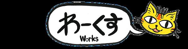 shota_works_title.png
