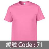 印童裝Tee TS005 71C
