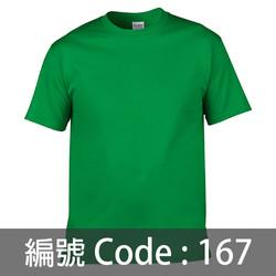 印Tee TS001 167C